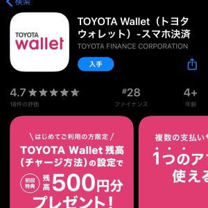 トヨタが決済アプリを発表。「TOYOTA Wallet」は果たして使えるのか?