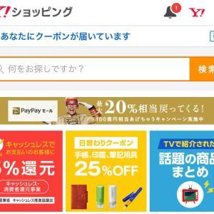 ボーナスシーズン到来、Yahoo!ショッピングは「GetMoney!」経由で