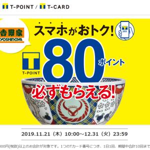 吉野家、モバイルTカード提示で80ポイントゲット!期間中10回まで