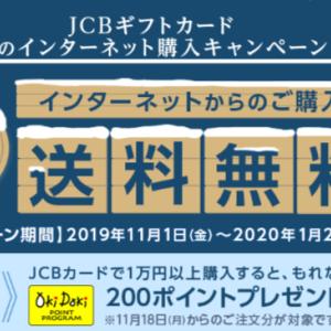 ANA1000マイルをほぼタダでゲット!? JCBギフトカード購入キャンペーン