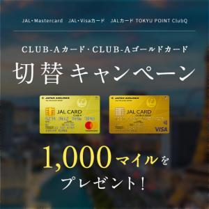 JALカード、CLUB-Aカードへの切り替えで1000マイルゲット!