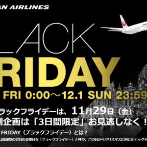 JALのブラックフライデー企画、マイレージモール50%UPやハワイ旅行プレゼントも