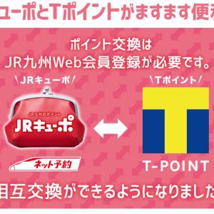 TポイントをJALマイルに交換する方法、カギは「JQエポスカード」
