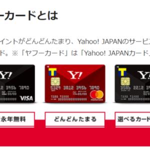 「PayPay」を最大限活用するには「Yahoo!カード」所持が絶対条件