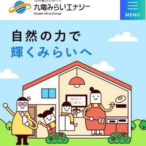 首都圏の方、電気は東京電力ですか?/既成概念を捨てよう!その①【電力会社】編