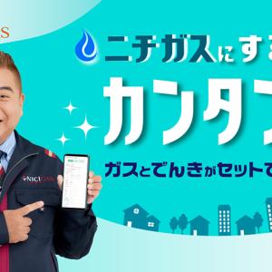 首都圏の方、ガスは東京ガスですか?/既成概念を捨てよう!その②【ガス会社】編