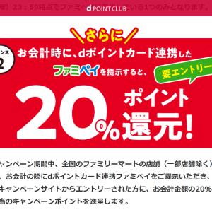 ファミマが激熱!dポイント20%+JCBスマホ決済20%で40%還元が可能!