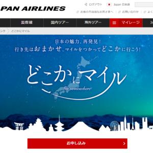 【期間限定】JALどこかにマイル、飛び先が「4択」から「3択」になるキャンペーン