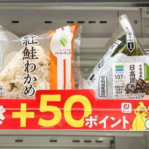 【激安】3つのキャンペーン合わせ技!ファミマでおむすび2個243円を83%OFF=40円で買う!