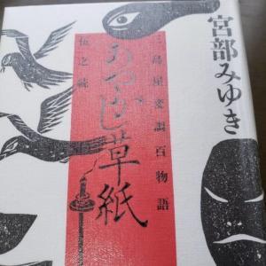 【感想】シリーズついに完了!『三島屋変調百物語あやかし草紙』