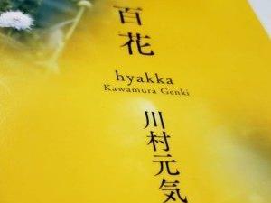 【感想】川村元気の『百花』認知症についてもお話します。