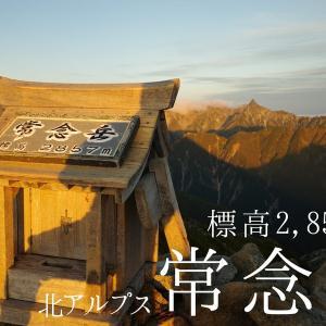 秋の常念岳テント泊登山!