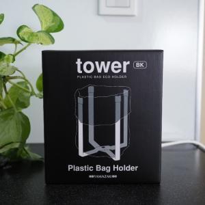 ヒット商品はやっぱり便利だった。tower/タワーのポリ袋エコホルダー。キッチンのサブゴミ箱に。