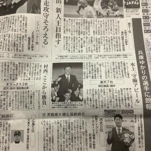 兵庫県ゆかりの若鯉選手