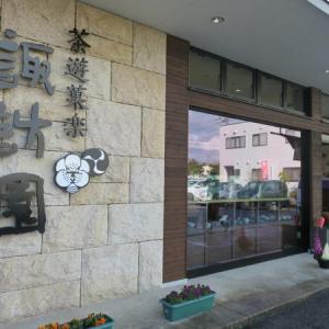 茶遊菓楽 諏訪園@篠山