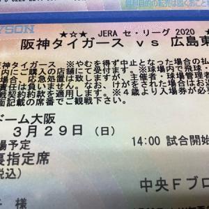 本当なら今日は楽しい京セラドームだったのに・・・