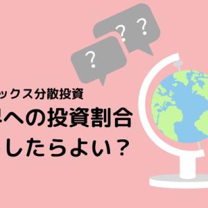 インデックス投資 新興国や日本にはどれくらい投資する?【世界分散の割合を考える】