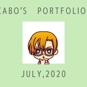 【MO損切りしました】2020年7月末かー坊のポートフォリオ