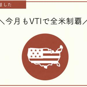 【楽天VTIからSBIバンガードまで】米国株のインデックスファンドをまとめたから、見ていってね