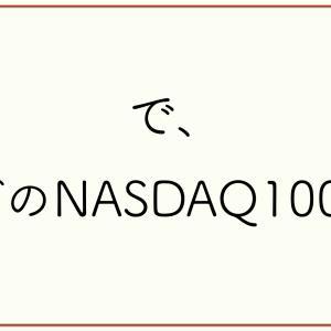 NASDAQ100投信の戦国時代。おすすめはどれ?【信託報酬と純資産をチェック】