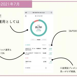【なかなかええやん】実際にLINE証券で運用しているポートフォリオを公開します(2021年7月)