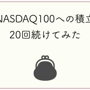 【やってみた】NASDAQ100投信を20回積み立てたらどうなった?【プラス40%超え】