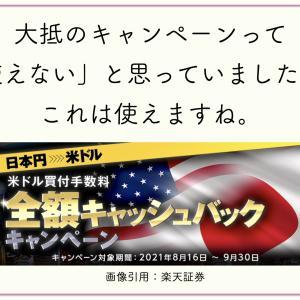 【見逃すな】楽天証券で為替手数料キャッシュバックキャンペーン中!