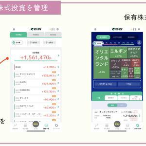 【儲ける人は使ってる】めっちゃ便利な株式投資管理アプリを5つ紹介するよ