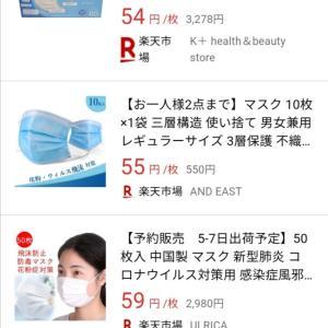 マスク買えない人必見!お得にマスクを買えるサイト「マスク在庫速報」がスタート。どこで見れるの?