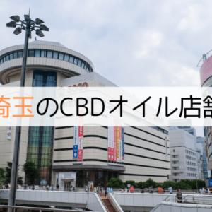 埼玉にあるCBDオイルショップ(店舗)【2020年版】