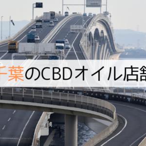 千葉にあるCBDオイルショップ(店舗)【2020年版】
