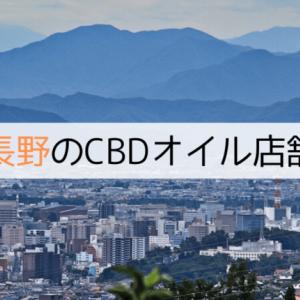 長野にあるCBDオイルショップ(店舗)【2020年版】