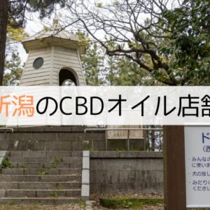 新潟にあるCBDオイルショップ(店舗)【2020年版】