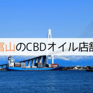 富山にあるCBDオイルショップ(店舗)【2020年版】