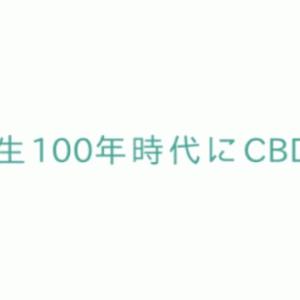 石川にあるCBDオイルショップ(店舗)【2020年版】