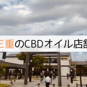 三重にあるCBDオイルショップ(店舗)【2020年版】