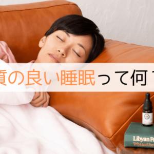 「質の良い睡眠のメカニズム」を丸ごと解説
