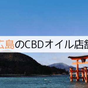 広島にあるCBDオイルショップ(店舗)【2020年版】
