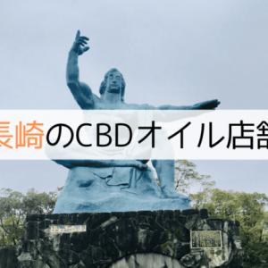 長崎にあるCBDオイルショップ(店舗)【2020年版】
