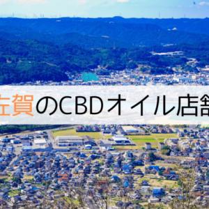 佐賀にあるCBDオイルショップ(店舗)【2020年版】