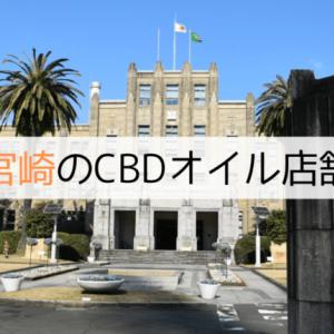 宮崎にあるCBDオイルショップ(店舗)【2020年版】