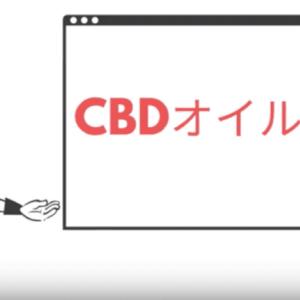 動画でわかるCBDオイル