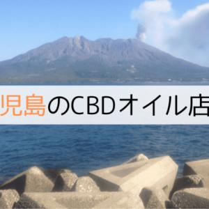 鹿児島にあるCBDオイルショップ(店舗)【2020年版】