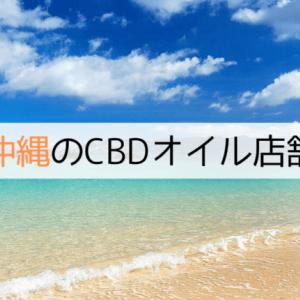 沖縄にあるCBDオイルショップ(店舗)【2020年版】