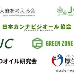 【まとめ】日本の大麻(麻)・CBD(カンナビジオール)関連の団体6選