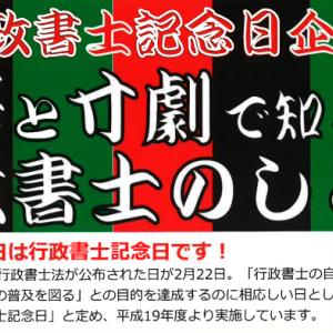 2019.2.24 宮城県行政書士会で行政書士の日イベントを開催します。