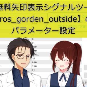 【無料矢印表示シグナルツールJiros_gorden_outside】のパラメーター設定