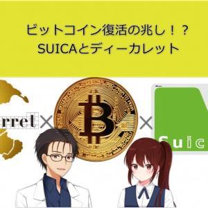 ビットコイン復活の兆し!?SUICAとディーカレット