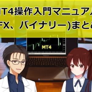 MT4操作入門マニュアル(FX、バイナリー)厳選17記事まとめ
