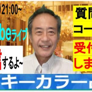 【緊急告知】 9月24日(木)21:00からyoutube生ライブしま~す!
